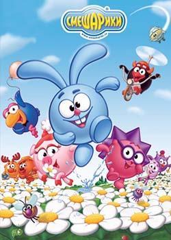 Смешарики (2004)
