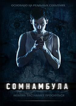 Сомнамбула (2012)