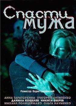Спасти мужа(2011)