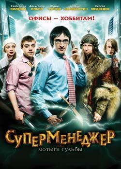 Суперменеджер, или Мотыга судьбы (2011)