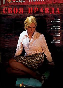 Своя правда (2008)