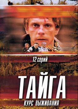 Тайга. Курс выживания(2002)