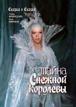 Тайна Cнежной королевы (1986)