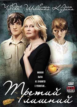Третий лишний (2007)