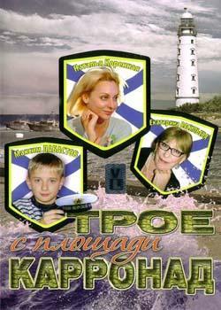 Трое с площади Карронад (2008)