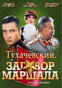 Тухачевский. Заговор маршала (2010)
