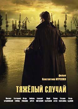 Тяжелый случай (2013)