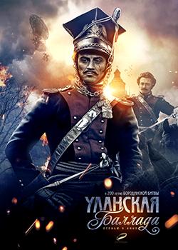 Уланская баллада (2012)