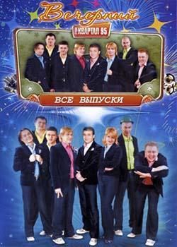 Вечерний квартал (2005)