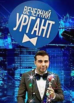 Вечерний Ургант (2012)