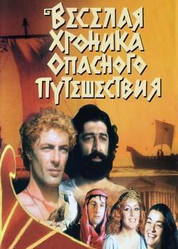 Веселая хроника опасного путешествия (1986)