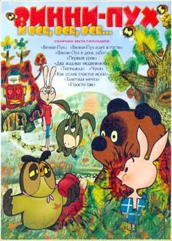 Винни-Пух (1969-1972)