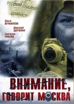 Внимание, говорит Москва (2006)