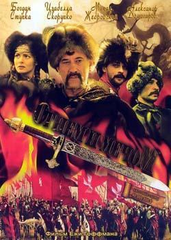 Огнем и мечом (1999)