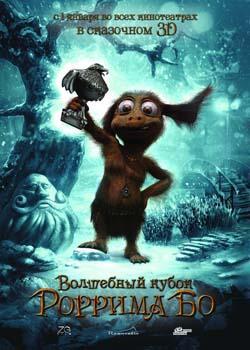 Волшебный кубок Роррима Бо (2012)