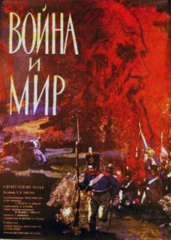 Война и мир (1965-1967)