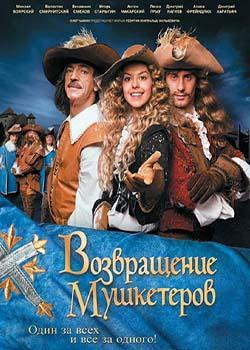 Возвращение мушкетеров (2008)