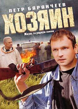 Хозяин (2010)