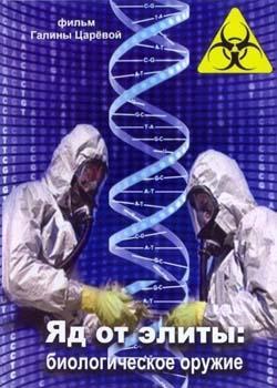 Яд от элиты: Биологическое оружие (2010)
