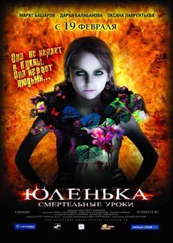 Юленька (2009)