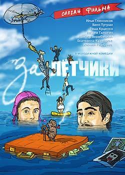 Залётчики (2013)