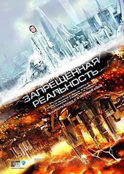 Запрещенная реальность (2009)
