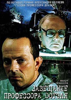 Завещание профессора Доуэля (1984)