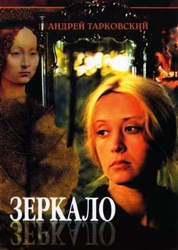 Зеркало (1974)