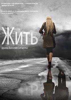 Жить (2012)