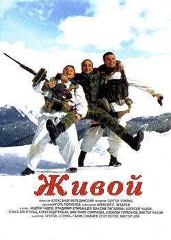 Живой (2006)