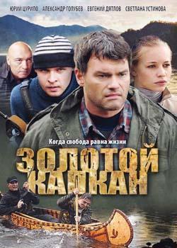 Золотой капкан (2010)