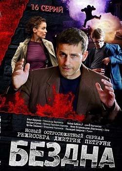Бездна (2012)