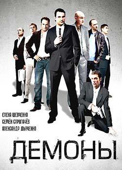 Демоны (2010)