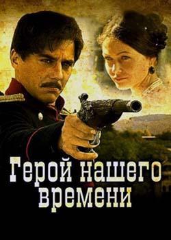 Герой нашего времени (2006)