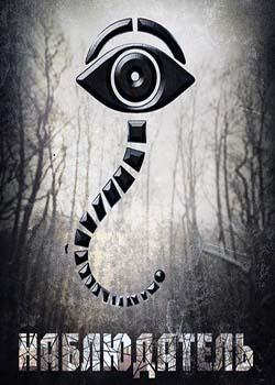 Наблюдатель (2014)