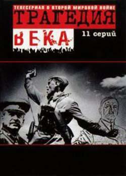 Трагедия 20-го века (1993)