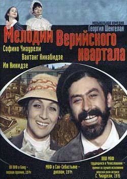 Мелодии Верийского квартала (1973)
